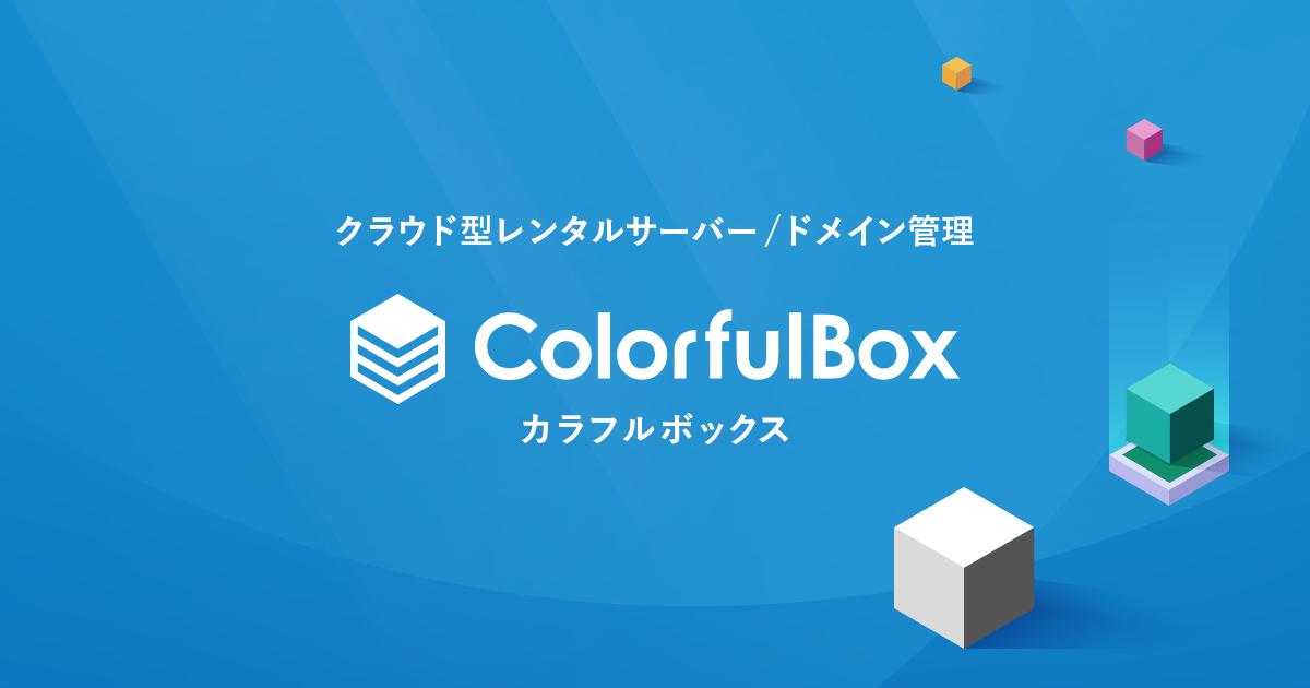 FTPアカウントの作成方法 | ColorfulBox(カラフルボックス) サポートサイト